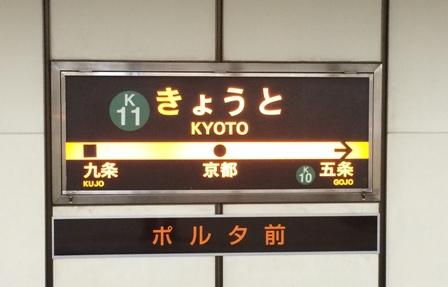 京都の勉強会1