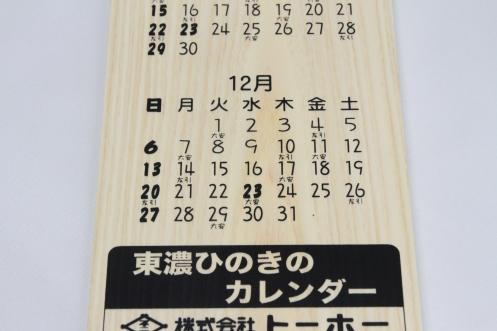 東濃ひのきカレンダー (4)