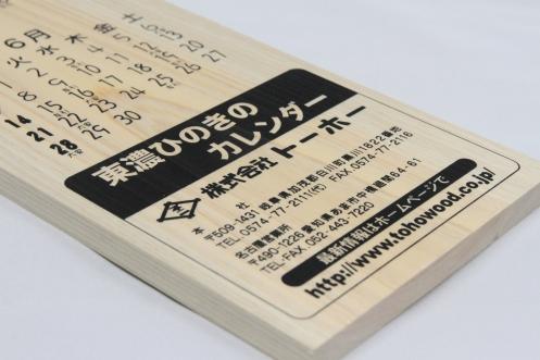 東濃ひのきカレンダー (5)