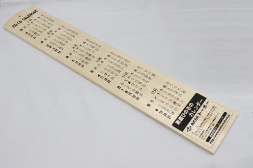 東濃ひのきカレンダー (1)