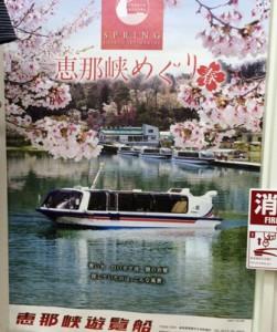 桜 恵那遊覧船
