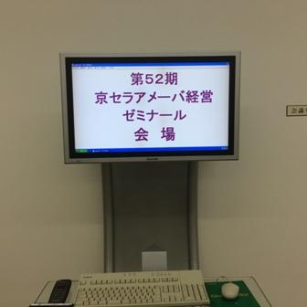 京都の勉強会2