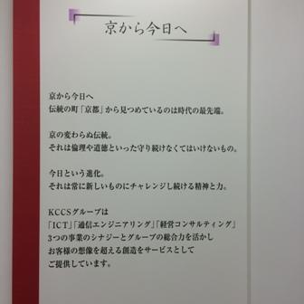 京都の勉強会6