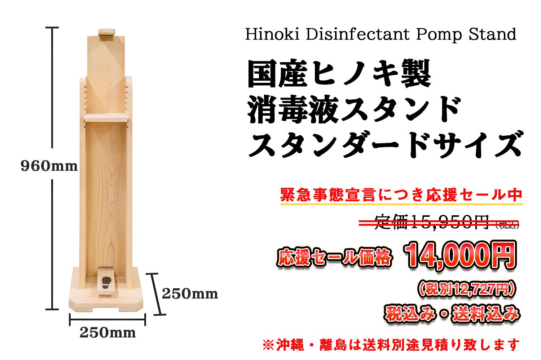 消毒液スタンド 国産ヒノキ製