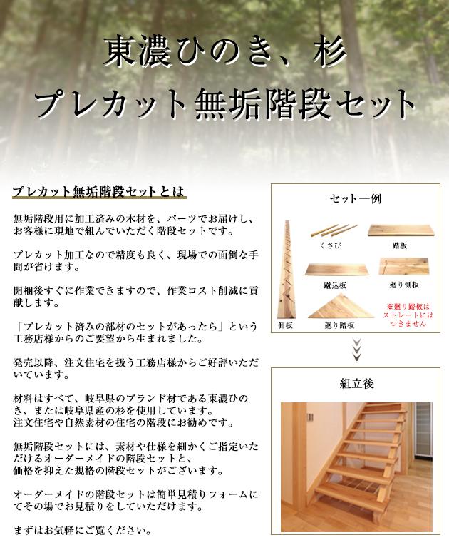 東濃ひのき、杉プレカット無垢階段セット
