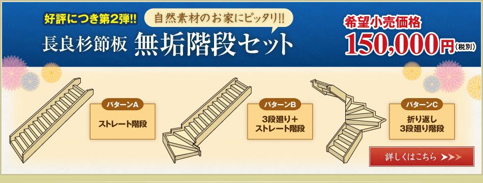社寺建築材、輸入木材、無垢階段、枡なら岐阜県の株式会社トーホー