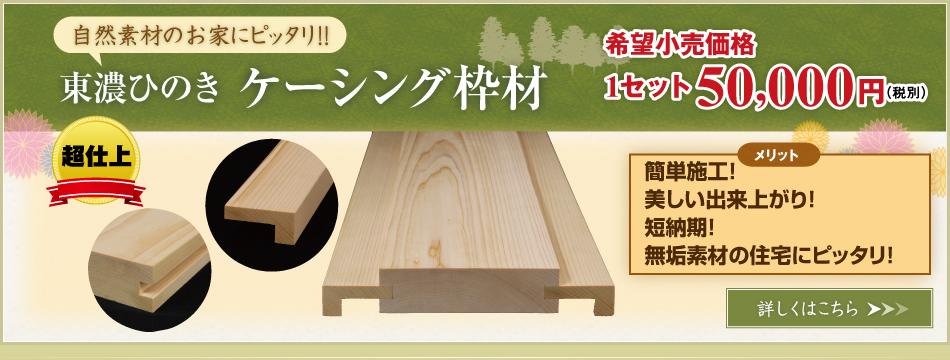 社寺建築材、輸入木材、無垢階段、枡なら岐阜県の株式会社トーホー東濃ひのきケーシング枠材