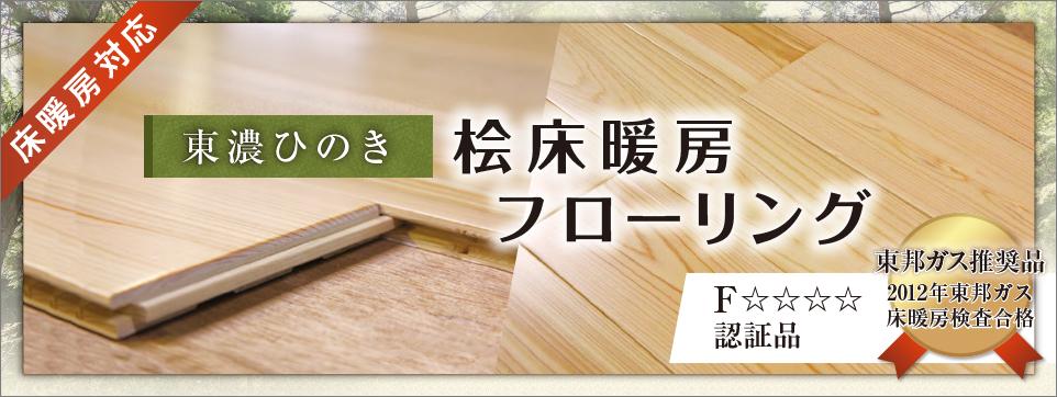 社寺建築材、輸入木材、無垢階段、枡なら岐阜県の株式会社トーホー桧床暖房対応フローリング