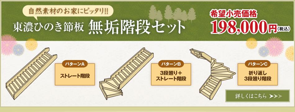 無垢階段ヒノキ